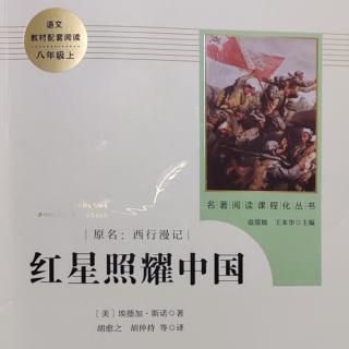 """红星照耀中国🇨🇳07被""""白色土匪""""追逐"""