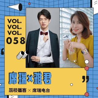 "Vol.58 席瑞×雅君:签署婚前协议,就是太""现实""吗?"