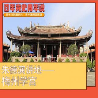 地区|朱德演讲地——梅州学宫(粤语)