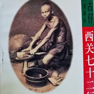 西关七十二行(前传小故事)~补罉