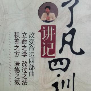 《了凡四训》第十九讲01节,2021年白雪老师复读莆仙话版