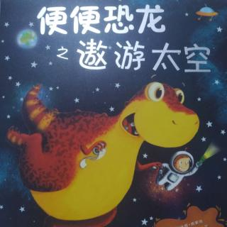 便便恐龙之遨游太空0726