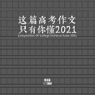 vol.260 这篇高考作文只有你懂2021(博博下车)