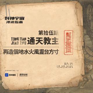 vol.15 通天教主: 再造个地水火风灵台方寸