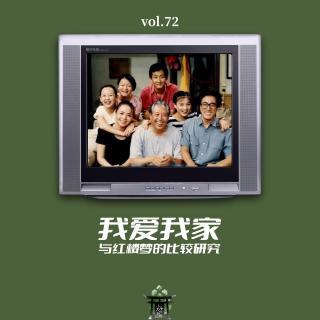 vol.72 我爱我家与红楼梦的比较研究