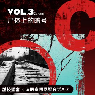 "Vol.3 Corpse   尸体上有哪些匪夷所思的""暗号""?"
