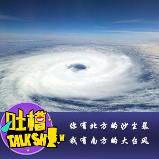 你有北方的沙尘暴,我有南方的大台风!