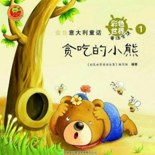绘本故事《贪吃的小熊》