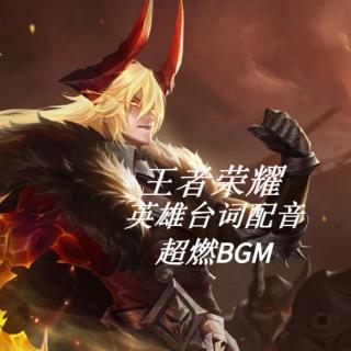 王者荣耀-李信(重制)