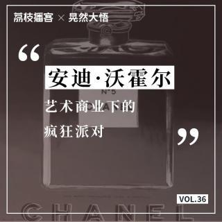"""Vol.36  """"超级斜杠青年""""安迪·沃霍尔"""