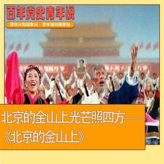 档案 北京的金山上光芒照四方——《北京的金山上》