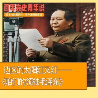 档案|边区的太阳红又红——《咱们的领袖毛泽东》