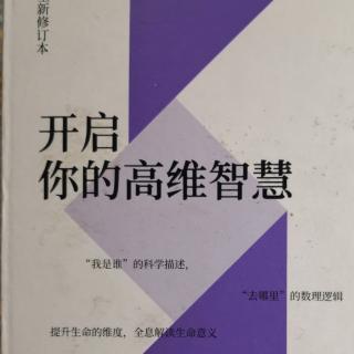 为你读8:刘丰《开启你的高维智慧》