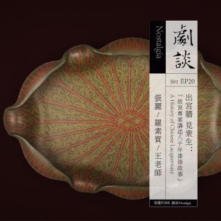 Vol.20 出宫墙,见众生:故宫专家讲述八千年漆器故事