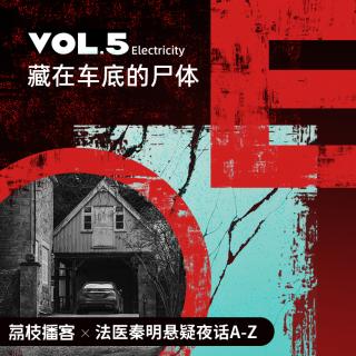Vol.5 Electricity | 深夜电台主播下班后,车底居然藏了一具尸体
