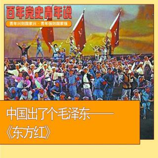 档案|中国出了个毛泽东——《东方红》(粤语)