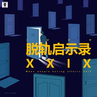 三好乱弹 - 脱轨启示录XXIX