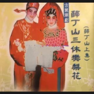 薛丁山三休樊梨花上集(陈碧霞)