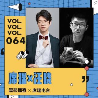 Vol.64 席瑞×汪晓:关于东京奥运会的争议与突破