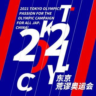 Vol125.东京荒谬奥运会.1983毁三观