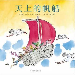运城幼专金海湾幼儿园小静老师《天上的帆船》