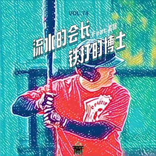 vol.74 流水的会长 铁打的博士 feat.孟路