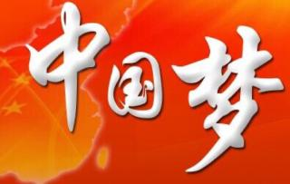中国梦 坚持住