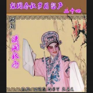 潇湘秋雨(谢子兰1984年录制)