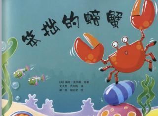 笨拙的螃蟹