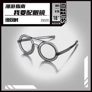 D020.漫游指南——我要配眼镜