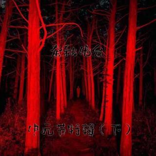 Vol 127.奋秋电台 中元节特辑(下)