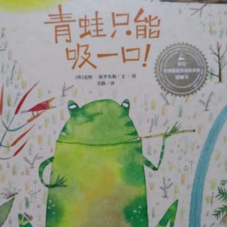 青蛙只能吸一口0822