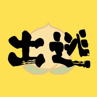 [第125期]渣男渣女奇葩大赏-粉丝投稿3