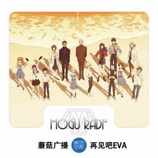 蘑菇广播vol72:再见吧EVA(三台联动)