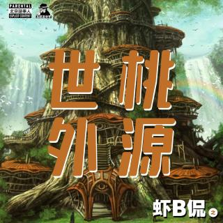 虾B侃·世外桃源-圣眼看世界194