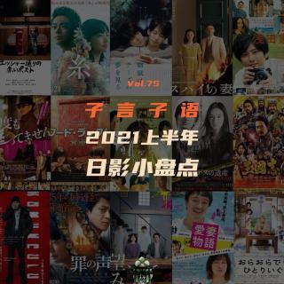 vol.75 子言子语-2021上半年日影小盘点