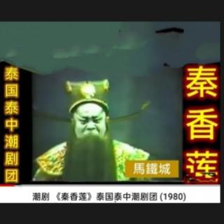 秦香莲(泰国泰中潮剧1980录制)