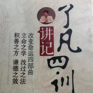 《了凡四训》第二十四讲02节,2021年白雪老师复读莆仙话版