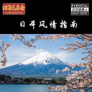 日本风情指南-完整版