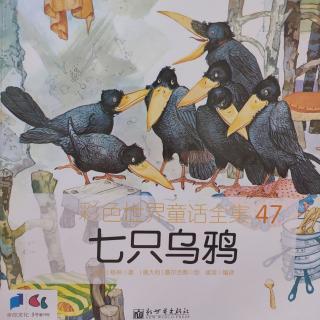 彩色世界童话全集47-七只乌鸦