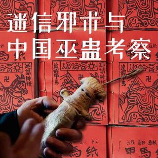 Vol126.迷信邪术与中国巫蛊考察.1983毁三观