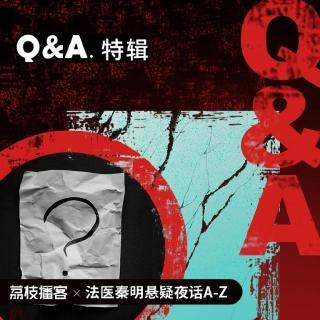 Q&A特辑:法医秦明办案时,遇到书迷怎么办?