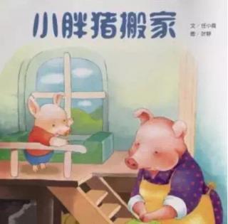 390.《小胖猪搬家》