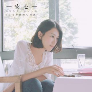 诗无邪 ,诗词与童心(心理学与国学对话系列) 安安老师 x 王伟老师
