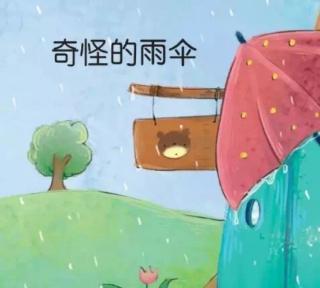 392.《奇怪的雨伞》