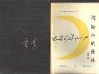 穆斯林的葬礼-50
