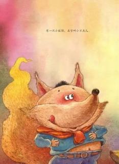 394.《贪吃的小狐狸》
