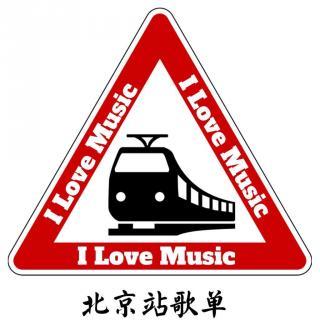【I Love Music】北京站歌单