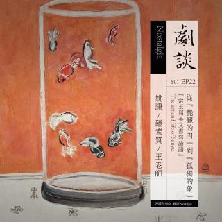 "Vol.22 姚谦:从""艳丽的肉""到""孤独的象"",常玉用英文书写论语"