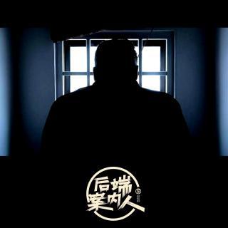 黑恶势力覆灭记-枪毙孙小果【后端案内人vol-79】